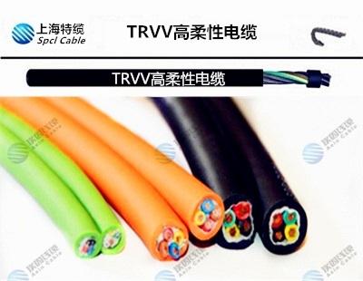 TRVV高柔性电缆