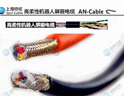 高柔性机器人屏蔽电缆