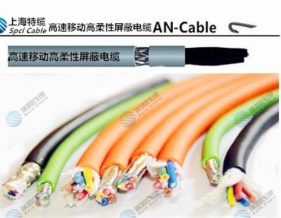 高速移动高柔性屏蔽电缆