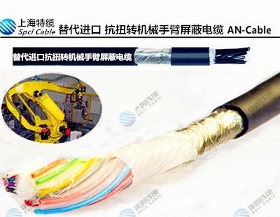 替代进口抗扭转机械手臂屏蔽电缆
