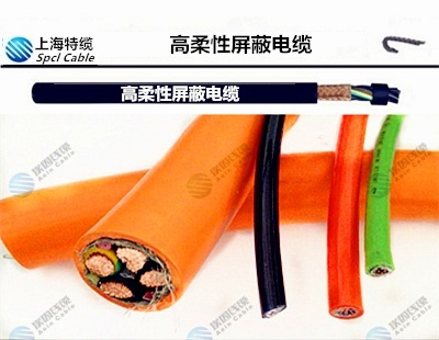 高柔性屏蔽电缆