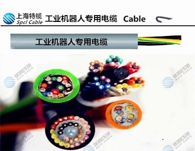 工业机器人专用电缆