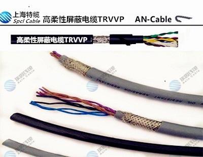 高柔性屏蔽电缆TRVVP(经济型耐弯曲)