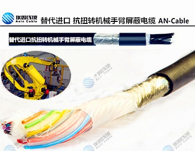 替代進口抗扭轉機械手臂屏蔽電纜
